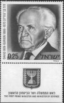 Bengurion.stamp
